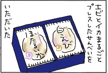 においに反応する猫の4コマ漫画