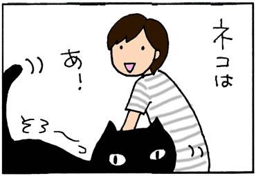 抱くと伸びるネコの4コマ猫漫画