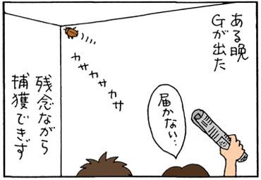 ゴキブリをやっつけたかもしれない猫の4コマ猫漫画