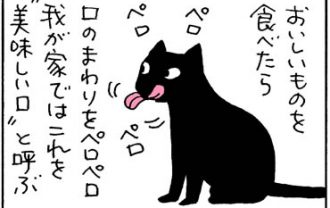 行動でばれてる4コマ猫漫画