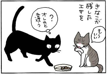 子猫用エサに目覚める4コマ猫漫画