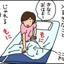 猫と朝のレクレーション中の漫画