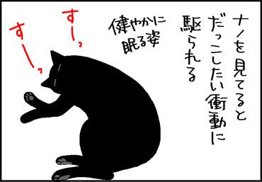 抱っこが嫌いな猫の4コマ猫漫画