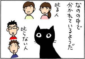 怒る人と怒らない人を知っている猫の4コマ漫画