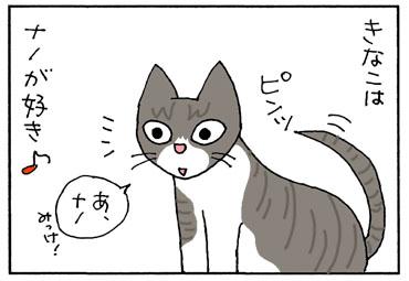 執拗に攻める毛づくろいの4コマ猫漫画