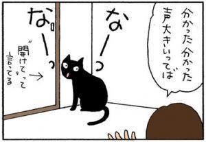 鳴き声の大きい猫の4コマ猫漫画