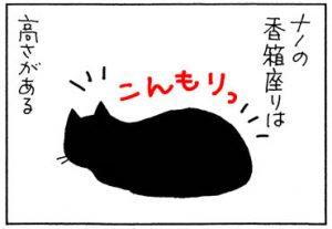 香箱座りの4コマ猫漫画