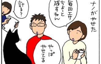 体重を測る猫の4コマ漫画