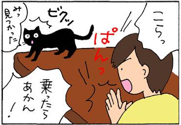 降ろしても降ろしても乗る猫の4コマ猫漫画