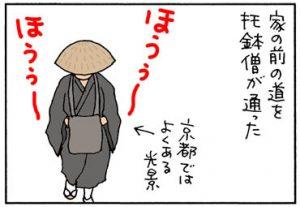 托鉢僧の声にビビる猫の4コマ猫漫画