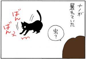 蜘蛛を食べたかもしれない猫の4コマ漫画