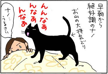 猫の鳴き声に起きない家族の4コマ猫漫画