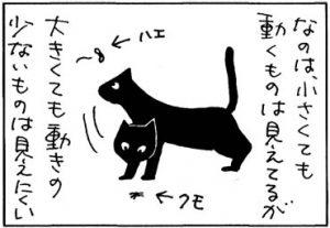 猫はにおいを嗅ぐと安心する4コマ猫漫画