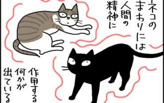 猫で癒される人間の4コマ猫漫画