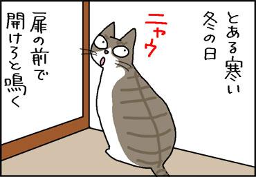 部屋を開けまくる猫の4コマ猫漫画