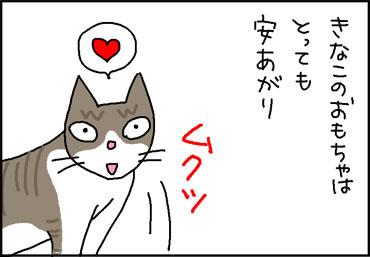 とっても安い猫のおもちゃの4コマ猫漫画