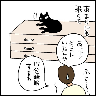 愛しい行動をする猫の4コマ猫漫画