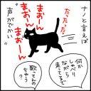 ナノ3歳の誕生日のネコ漫画