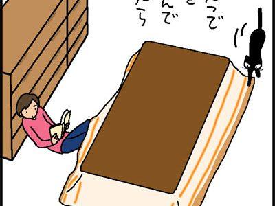 平行移動する猫の4コマネコ漫画