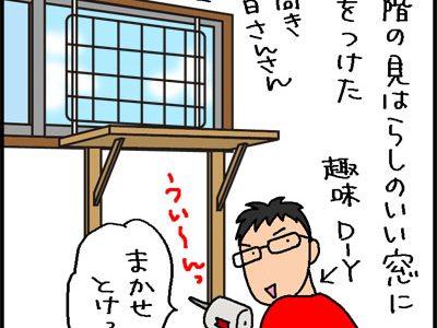 出窓を取り合う猫の4コマ猫漫画