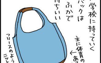 毛の生えた鞄の4コマ猫漫画