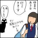 お気に入りの鞄を持って行かれた猫の4コマ猫漫画