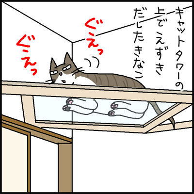 キャットタワーで吐く猫の4コマ猫漫画