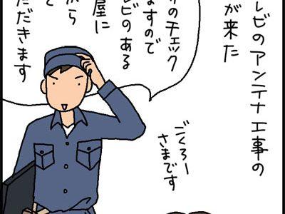 アンテナ工事の人が来たときナノはどうするかの4コマ猫漫画