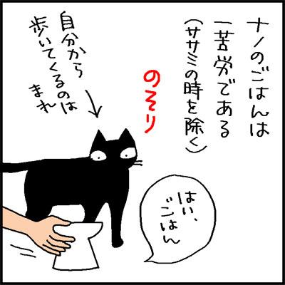 カリカリの食い付きが悪い猫の4コマ猫漫画