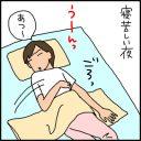 猫と一緒に寝る4コマ猫漫画