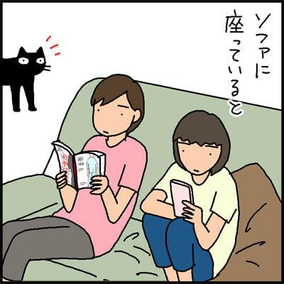 人と人の間が好きな猫の4コマ猫漫画
