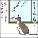 そんなもの狩ってどうする?4コマ猫漫画