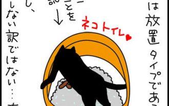 トイレのフチをかく猫の4コマ猫漫画