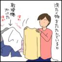 乾燥機かけた洗濯ものにもぐる猫の4コマ猫漫画