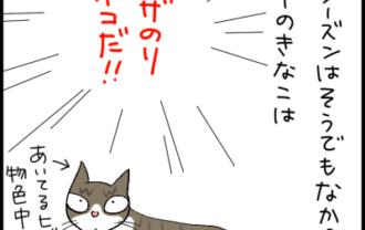 膝の乗り方が強引な猫の4コマ猫漫画