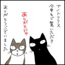 2018年締めのご挨拶の4コマ猫漫画