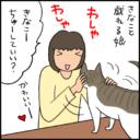 チューしようとしたらお尻を向ける猫の4コマ猫漫画