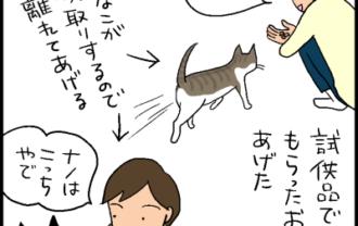 食べるのが下手な猫の4コマ猫漫画