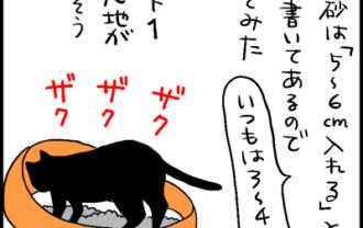 ネコ砂の厚みは何センチにするかの4コマ猫漫画