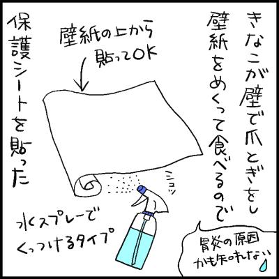 爪とぎ防止の保護シートを貼ってみた4コマ猫漫画