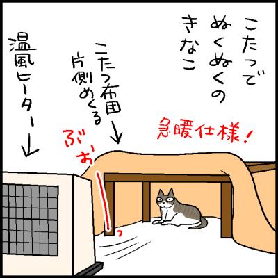 パワハラ気味の兄猫の4コマ猫漫画