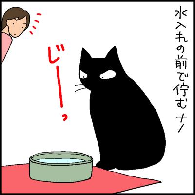 水よりお湯を無言で要求する猫の4コマ漫画