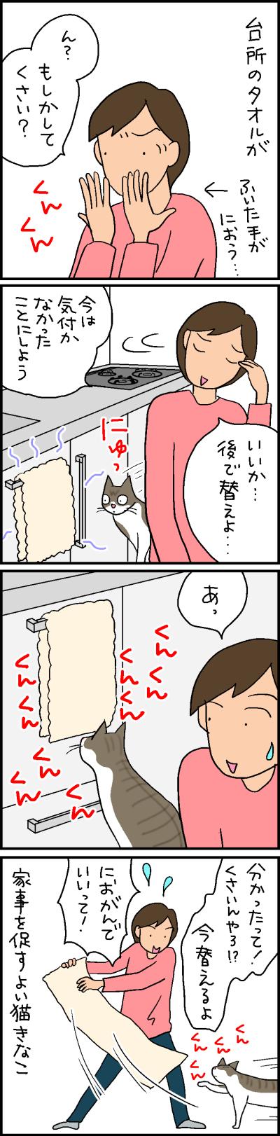 臭いにおいに敏感なネコの4コマ猫漫画
