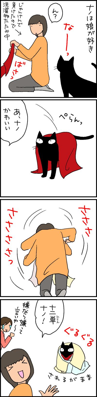 飼い主にされるがままの猫の4コマ猫漫画