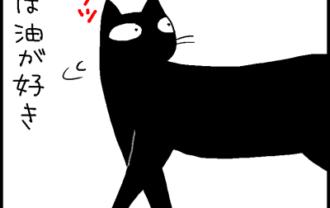 油を舐める猫の4コマ猫漫画