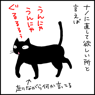 愛猫の欠点の4コマ猫漫画
