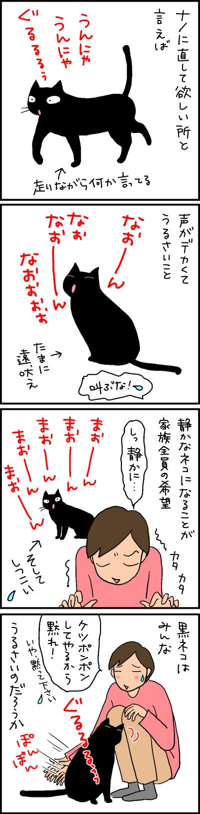 黒猫はうるさいのだろうかの4コマ猫漫画