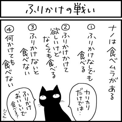 黒猫とのふりかけの戦いの4コマ猫漫画
