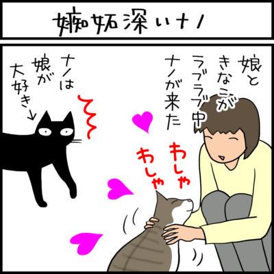 嫉妬深い猫の4コマ猫漫画