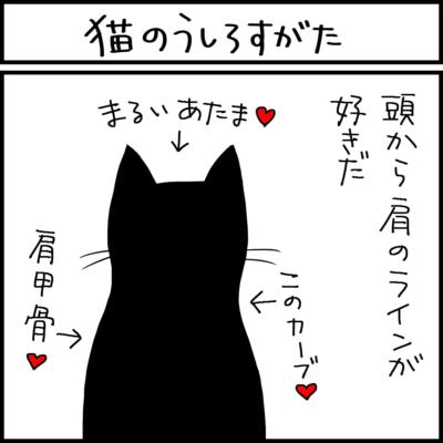 ネコの後ろ姿に萌える飼い主の4コマ猫漫画